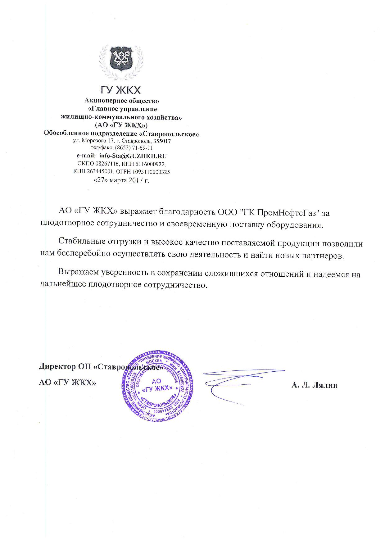 продаже ао гу жкх отзывы Порошенко заявил